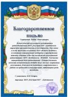 """Благодарственное письмо в адрес ООО """"Юнион-Трейдинг""""."""
